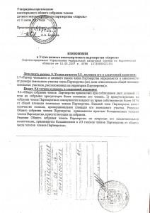 Izmeneniya_v_ustav_dnp 22.08.13