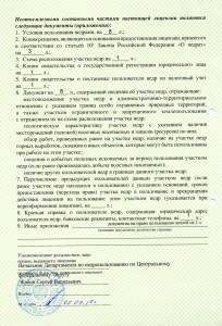 Litsenz_skvagina_2.jpg