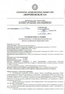TU_Gaz_1