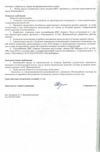 TU_Gaz_2