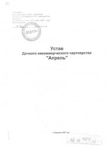 Ustav_001