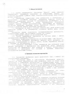 Ustav_002