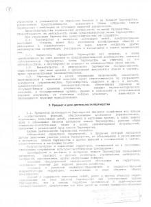 Ustav_003