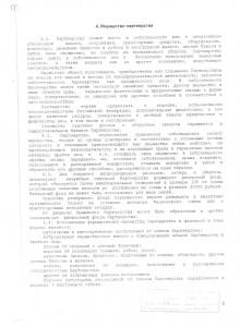 Ustav_005