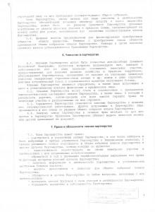 Ustav_007