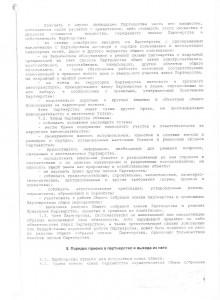 Ustav_008