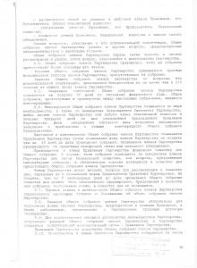 Ustav_010