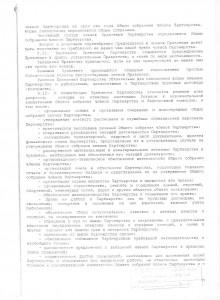 Ustav_011