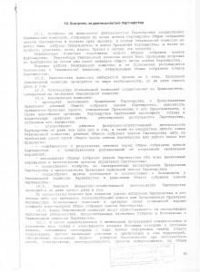 Ustav_013