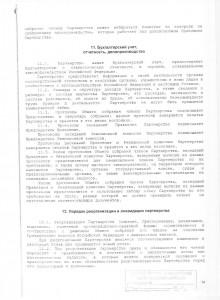 Ustav_014