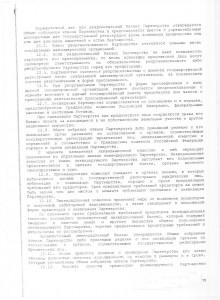 Ustav_015
