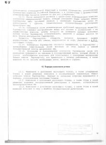 Ustav_016